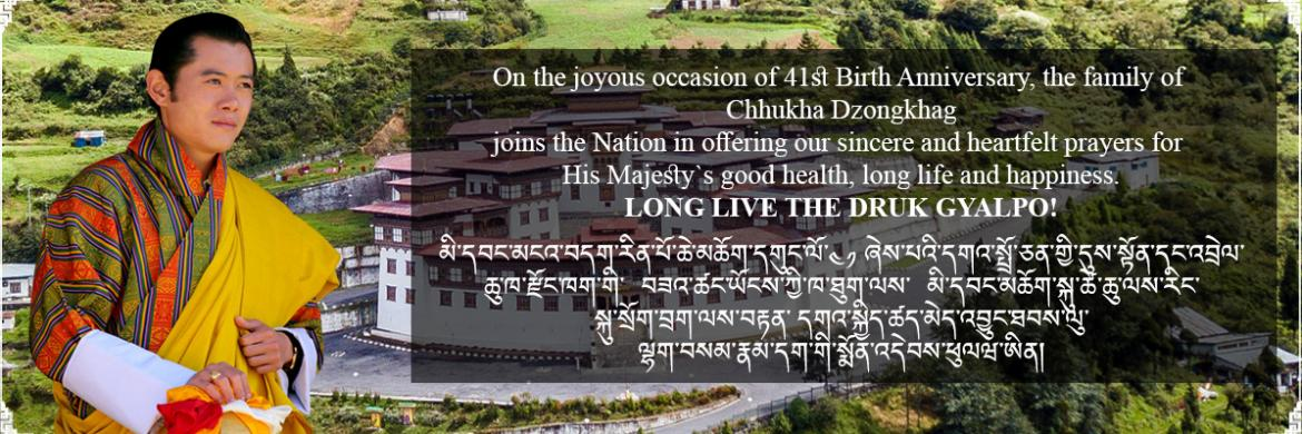 His Majesty's Birth Anniversary